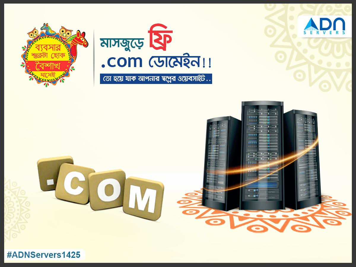 Boishakh 1425 Special Offer